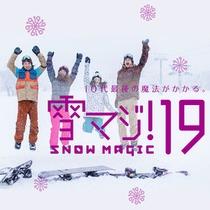 よませ温泉スキー場は【雪マジ19】の対象ゲレンデです。全日程お使いいただけます。事前の登録が必要です