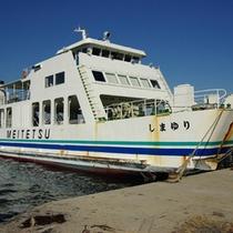 『日間賀島』へは名鉄フェリー≪しまゆり≫で