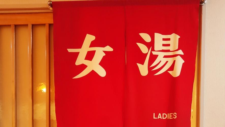 *[女湯入口]当館の湯は、冷え性、疲労回復に効果があり美肌効果も高い湯です