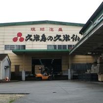 *【久米仙工場】外観(当館より車20分)