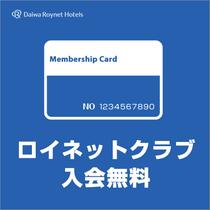 ロイネットクラブ会員募集中!