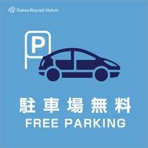 駐車場無料付き