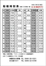 船舶時刻表 H28.0901-土日祝日