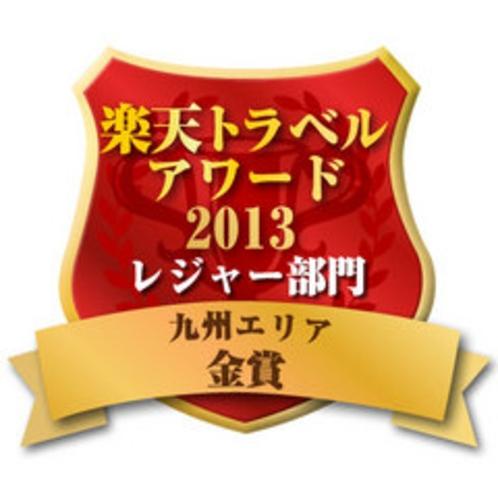 楽天トラベルアワード2013年 金賞