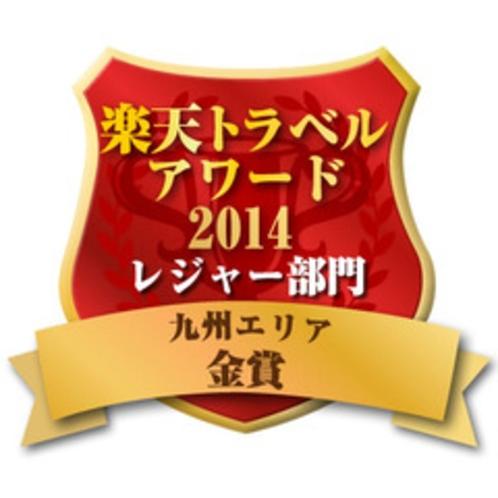 楽天トラベルアワード2014年 金賞
