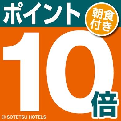 クチコミ募集中♪【ポイント10倍】楽天限定♪ポイント10倍プラン♪【朝食付き】