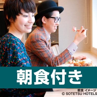 スタンダードプラン 〜Simple Stay【朝食付き】〜