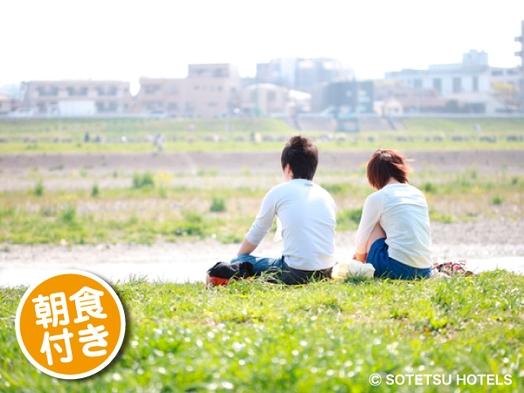 【期間限定】カップルプラン (朝食付き)