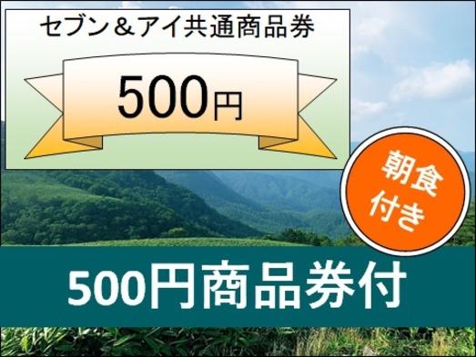 【期間限定】お財布が喜ぶ500円商品券付きプラン【朝食付き】〜