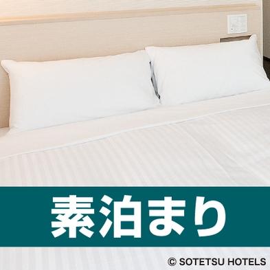 【夏秋旅セール】スタンダードプラン 〜Simple Stay【食事なし】〜