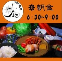 朝食6:30~9:00