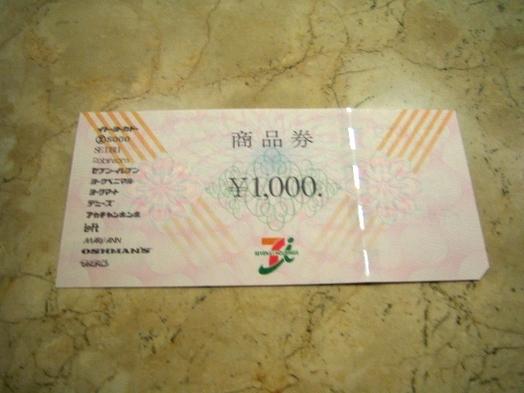 【セブン&アイ共通商品券1000円付】ホテル近隣コンビニあり〜チェックイン時に商品券追加購入可〜