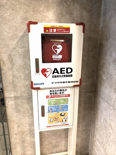 ホテル入口にAED設置