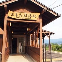 *【鳴子御殿湯駅】趣のある駅舎です。