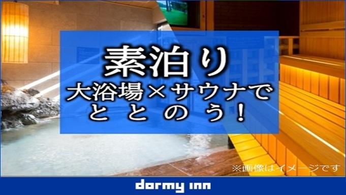 【大浴場×サウナでととのう!】室数限定!ドーミーインSALEプラン!!<素泊まり>