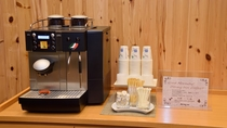 【ロビー】無料コーヒーサービス06:00~11:00/15:00~21:30