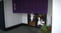 食事処(入口)
