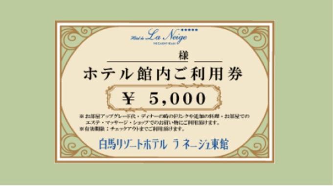 【熟・年・二・人・旅】 二人で120歳以上限定、耳寄り情報!館内利用券1室5,000円付《平日限定》