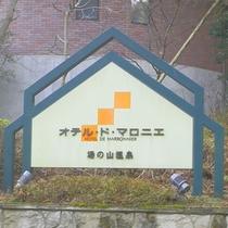 【ホテル外観】オテル・ド・マロニエ 湯の山温泉へようこそ!