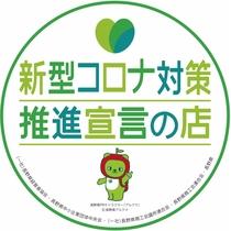 長野県コロナ対策宣言店