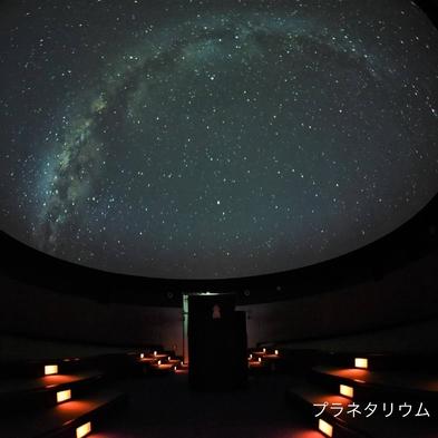 一番乗りでみさと天文台の見学会に参加♪見学会ツアー付かじか荘1泊2食付基本会席料理「華」コース