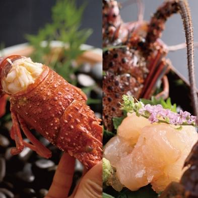 【料理長渾身の伊勢海老会席デラックス】美味しい伊勢海老料理に舌鼓/寛ぎの海の見えるお部屋食でご堪能
