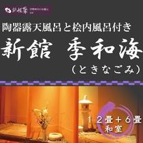 【露天風呂付客室(桧の内風呂付】海の見える和室12畳+6畳 (季和海・ときなごみ)