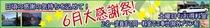 6月大感謝祭(イメージ)