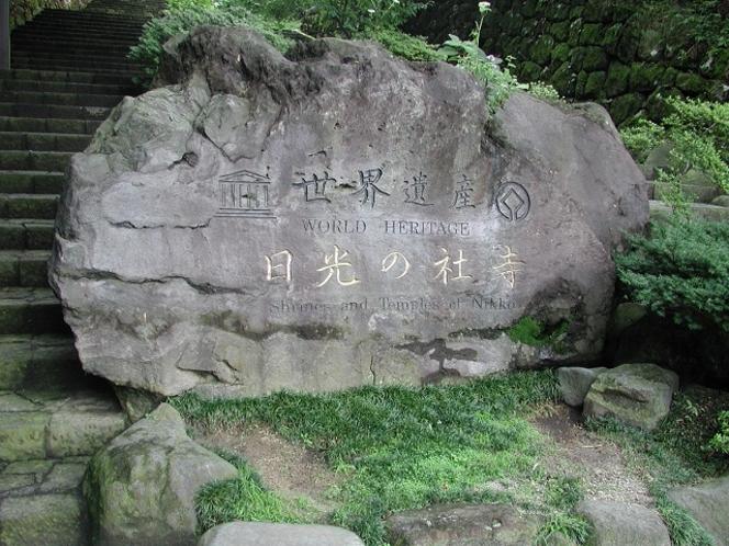 世界遺産の石碑(神橋交差点※ホテルから徒歩で5分)