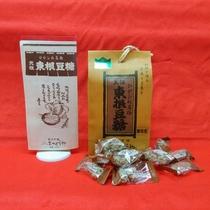 東根伝統菓子「東根豆糖」