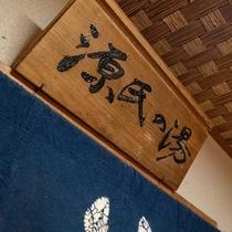 大浴場「源氏の湯」