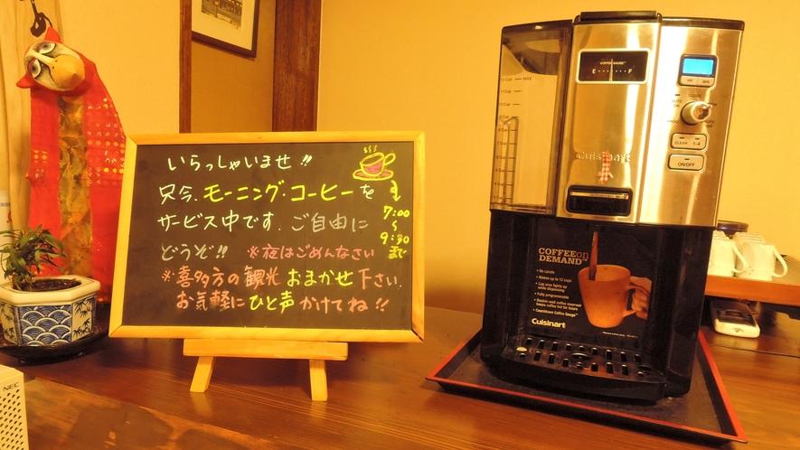 *【ロビー】モーニング・コーヒーは無料でサービス中!