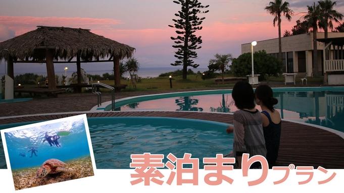 ■素泊まり■ 奄美大島北部の美しい珊瑚礁の海を臨む絶好のロケーション!