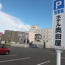 ホテル駐車場は60台収容可能!