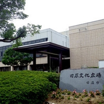文化やスポーツの拠点として活用されている田原文化会館も徒歩3分ほど。