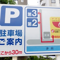 ≪お車の方へ★ご注意≫駐車場は当館から少し離れております。ご了承くださいませ。