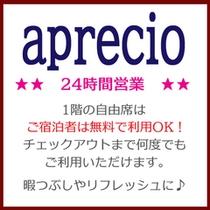 ★アプレシオ田原シティ店のご案内★