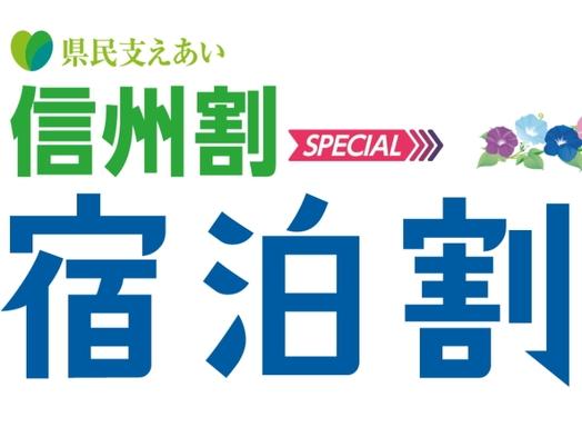 長野県民限定【信州割SPECIAL&ちの割】プラン