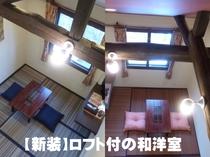 2019年春新装のロフト付和洋室♪14.7㎡=畳4.5畳+ロフト(洋)3畳+トイレ+洗面  ♪詳細は