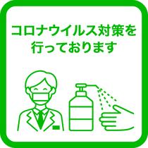 新型コロナウイルス感染防止対策を実施しています。