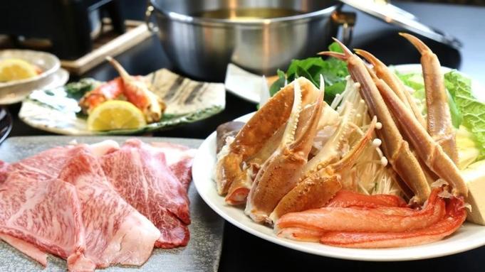 【人気の鍋!】和食「蟹と黒毛和牛の極上しゃぶしゃぶ会席」を堪能(夕朝食付)