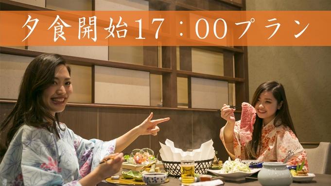【夕食開始17:00限定1000円割引】夕食は近江牛がメインの会席■朝食は魚をチョイス