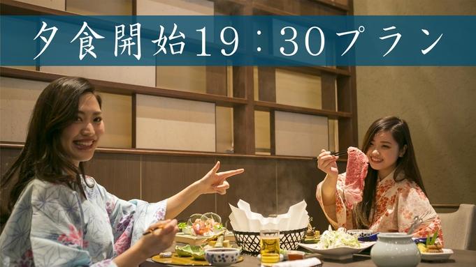 【夕食開始19:30限定1000円割引】夕食は近江牛がメインの会席■朝食は魚をチョイス