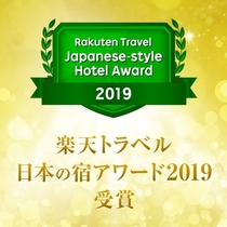 楽天トラベル日本の宿アワード2019受賞