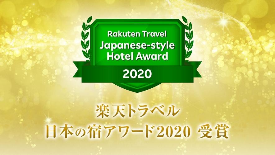 楽天トラベル日本の宿アワード2020受賞