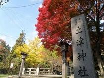 土津神社・秋