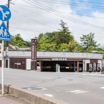 *湯畑観光駐車場/車は当館から徒歩3分の市営駐車場をご利用下さい