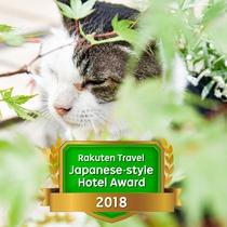 *楽天トラベル日本の宿アワード2018を受賞しましたにゃ!!