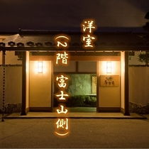 富士山の見える洋室(富士山側 洋室)