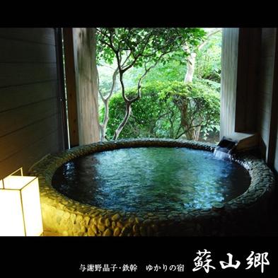 「露天風呂付き客室に泊まる」あか牛溶岩焼き会席プラン/個室食